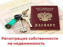 Регистрация права собственности на квартиру, комнату, дом, земельный участок.