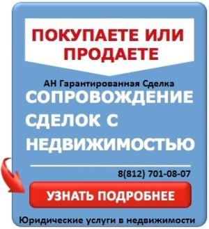 Юридическое сопровождение сделки Санкт-Петербург