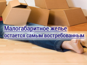 Купить новую квартиру