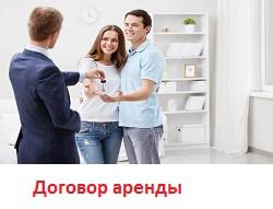 Договор аренды. АН Гарантированная Сделка