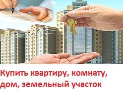 Купить квартиру, комнату, дом, земельный участок