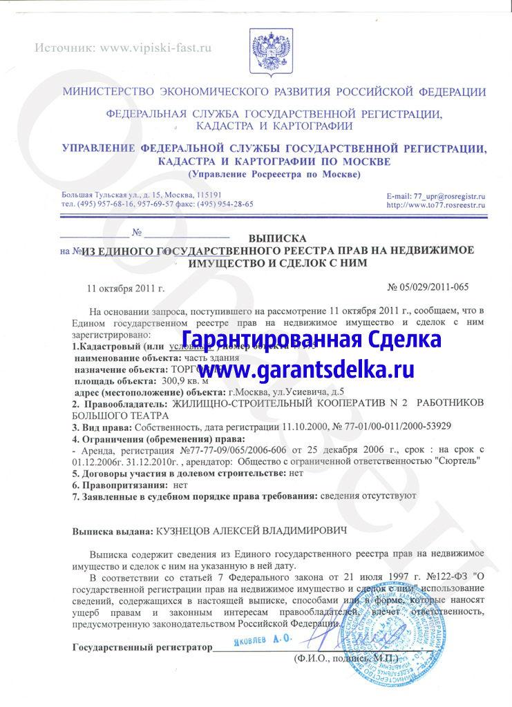 Заказать выписку из егрп в Санкт-Петербурге