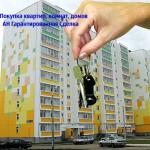 Покупка квартир, комнат, домов АН Гарантированная Сделка