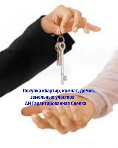 Покупка квартир, комнат, домов, земельных участков АН Гарантированная Сделка