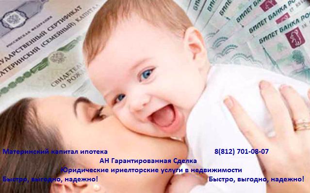 Материнский капитал ипотека
