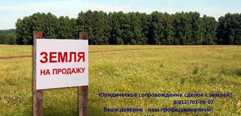 Купить земельный участок. АН Гарантированная Сделка.