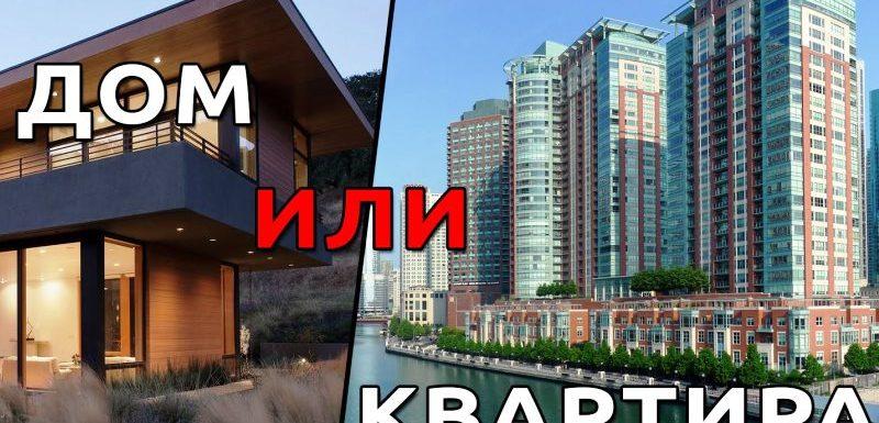 Дом или квартира