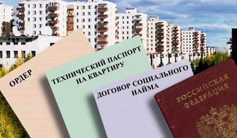 Приватизаия жилья Петербург