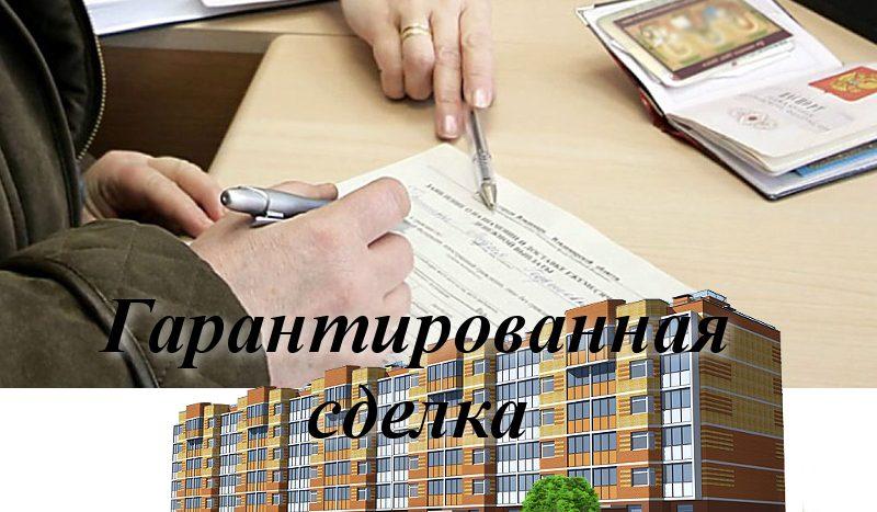 Юридическое сопровождение недвижимость СПБ