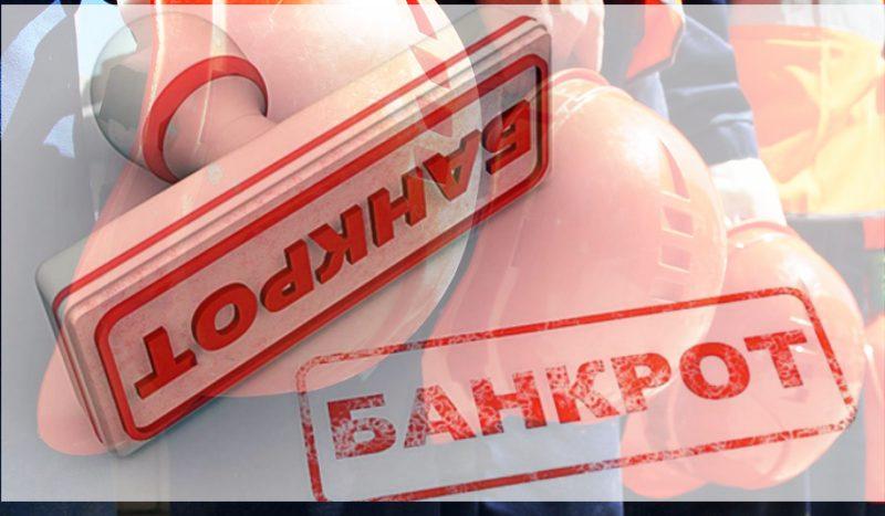 банкрот строитель Петербург