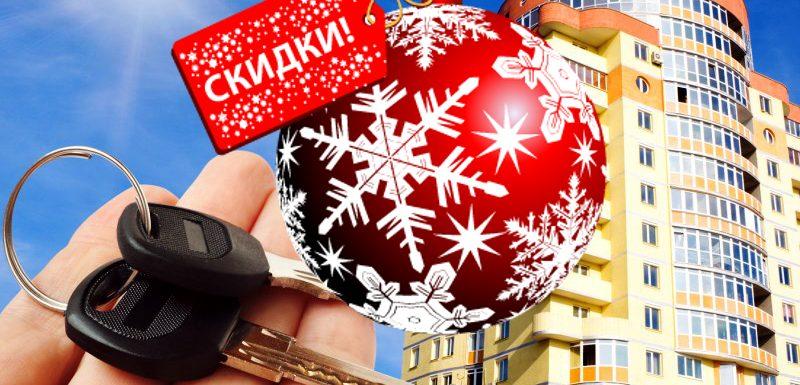 Скидка на квартиру Петербург