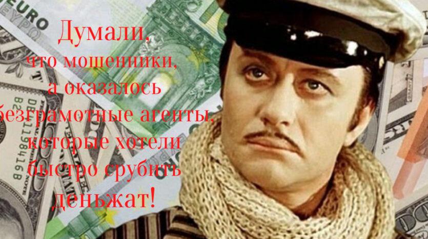 Dumali-moshenniki-a-okazalos-bazgramotnye-agenty